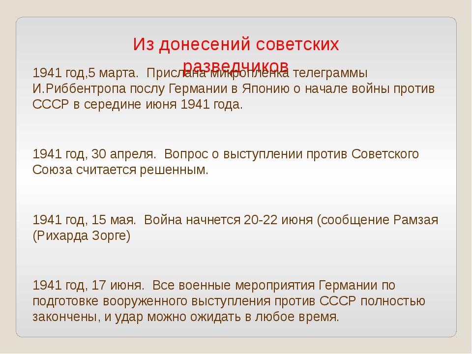 Из донесений советских разведчиков 1941 год,5 марта. Прислана микропленка тел...