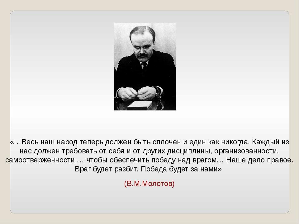 «…Весь наш народ теперь должен быть сплочен и един как никогда. Каждый из нас...