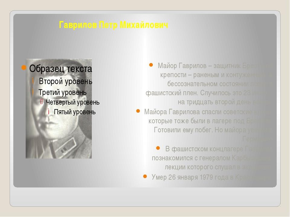 Гаврилов Петр Михайлович Майор Гаврилов – защитник Брестской крепости – ранен...