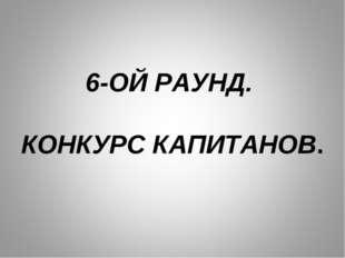 6-ОЙ РАУНД. КОНКУРС КАПИТАНОВ.