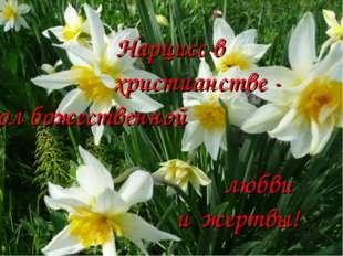 Нарцисс в христианстве - символ божественной любви и жертвы!