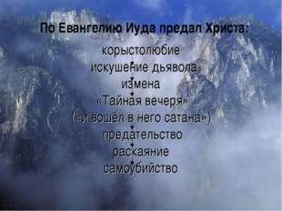 По Евангелию Иуда предал Христа: корыстолюбие искушение дьявола измена «Тайна
