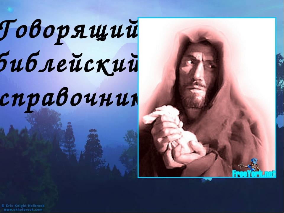 Говорящий библейский справочник