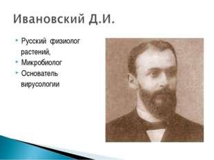 Русский физиолог растений, Микробиолог Основатель вирусологии