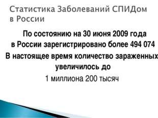 Посостоянию на30 июня 2009 года вРоссии зарегистрировано более 494 074 В
