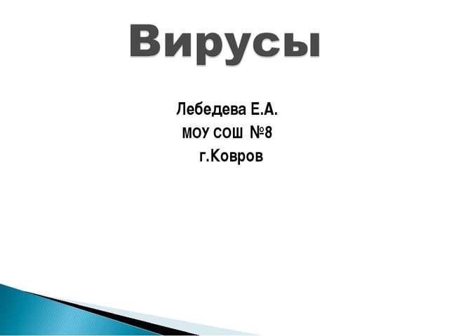 Лебедева Е.А. МОУ СОШ №8 г.Ковров