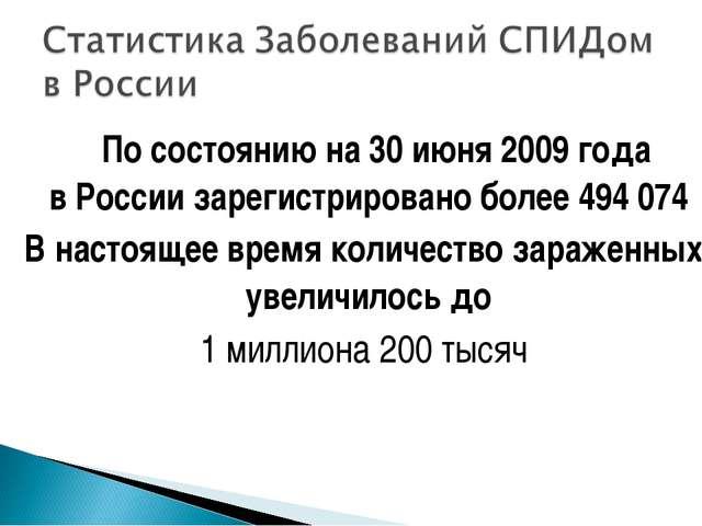 Посостоянию на30 июня 2009 года вРоссии зарегистрировано более 494 074 В...