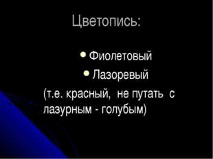 Цветопись: Фиолетовый Лазоревый (т.е. красный, не путать с лазурным - голубым)