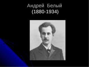 Андрей Белый (1880-1934)