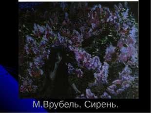 М.Врубель. Сирень.