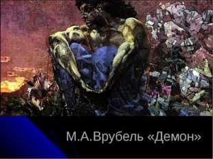 М.А.Врубель «Демон»