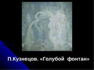 П.Кузнецов. «Голубой фонтан»