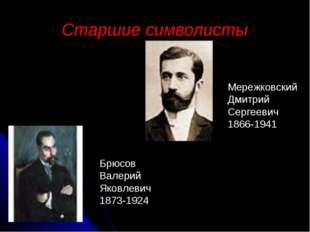 Старшие символисты Мережковский Дмитрий Сергеевич 1866-1941 Брюсов Валерий Як