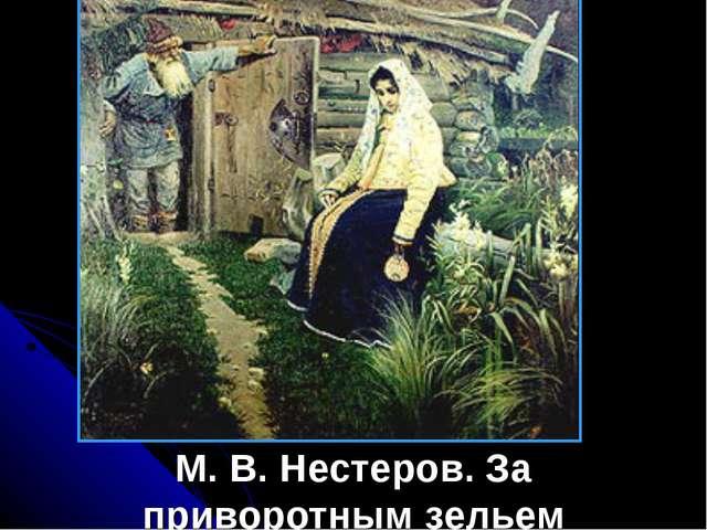 М. В. Нестеров. За приворотным зельем