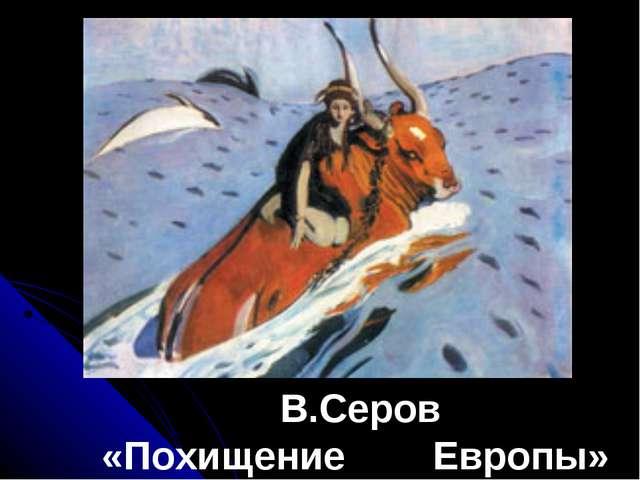 В.Серов «Похищение Европы»