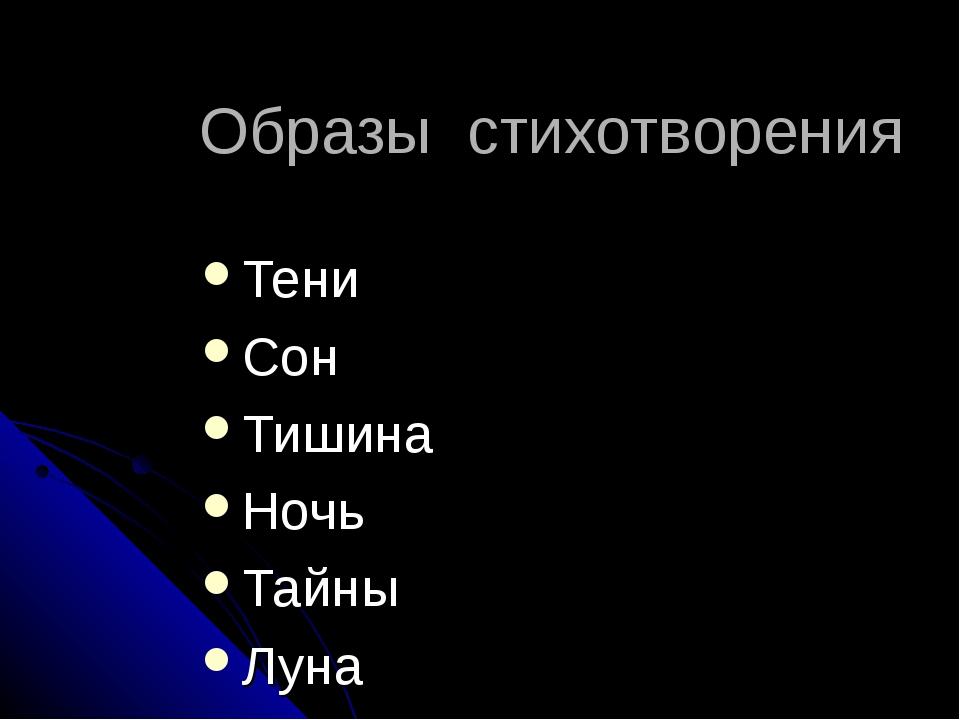 Образы стихотворения Тени Сон Тишина Ночь Тайны Луна