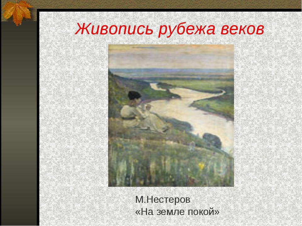 Живопись рубежа веков М.Нестеров «На земле покой»