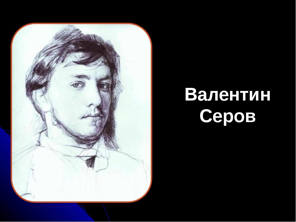 Валентин Серов