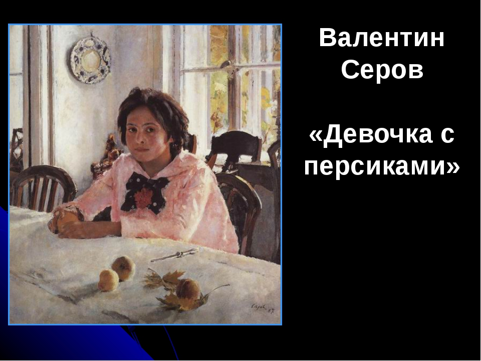 Валентин Серов «Девочка с персиками»