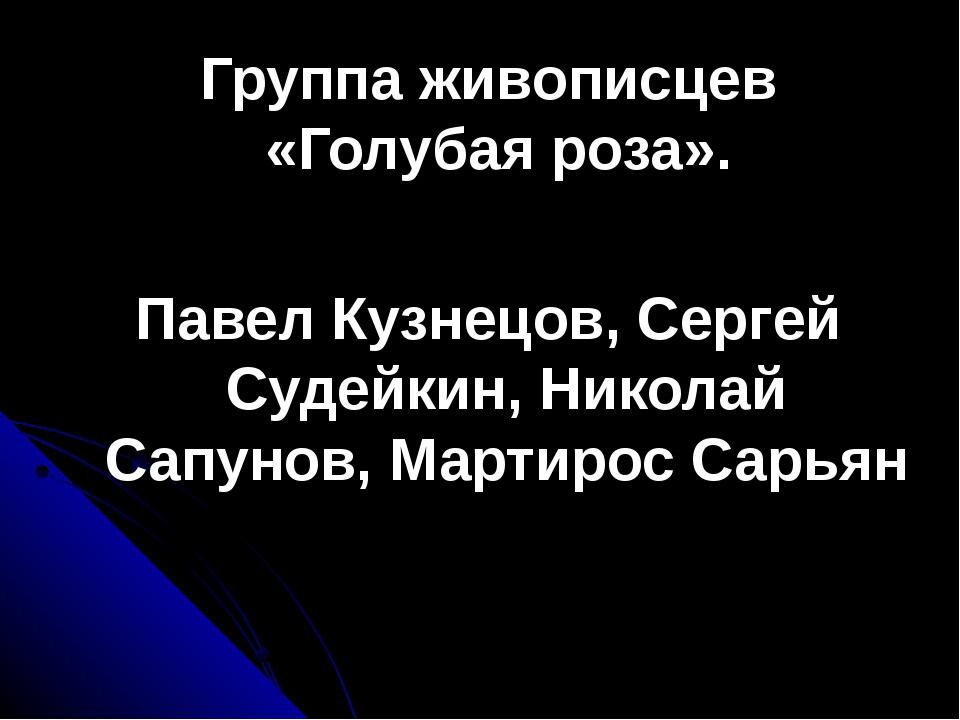 Группа живописцев «Голубая роза». Павел Кузнецов, Сергей Судейкин, Николай Са...