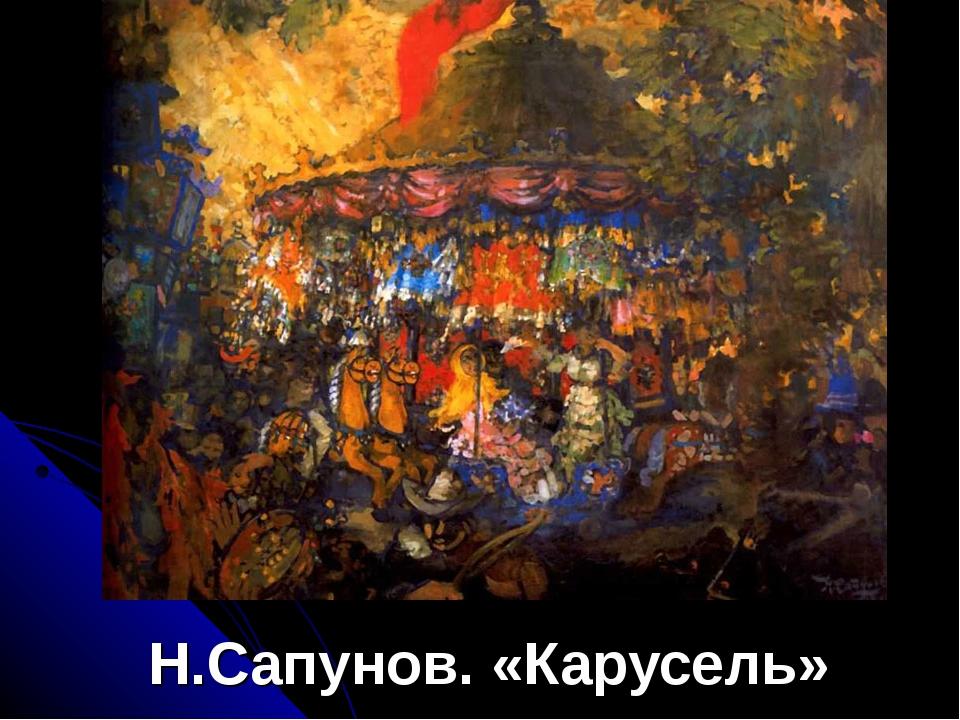 Н.Сапунов. «Карусель»
