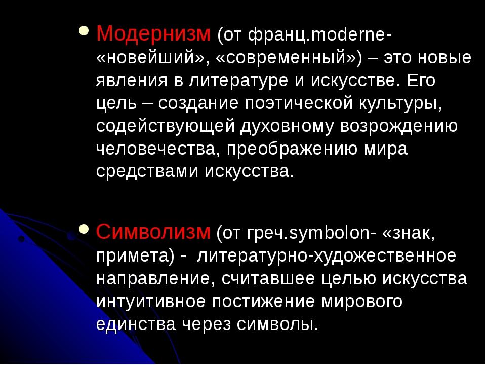 Модернизм (от франц.moderne- «новейший», «современный») – это новые явления в...