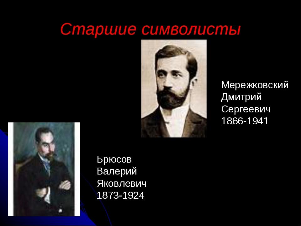 Старшие символисты Мережковский Дмитрий Сергеевич 1866-1941 Брюсов Валерий Як...