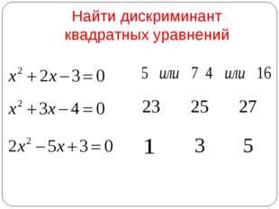 Найти дискриминант квадратных уравнений