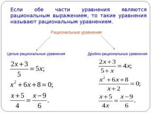 Если обе части уравнения являются рациональным выражением, то такие уравнени