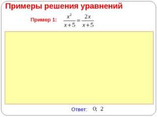 Примеры решения уравнений Ответ: Пример 1: