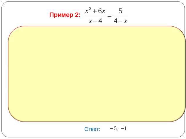 Ответ: Пример 2: