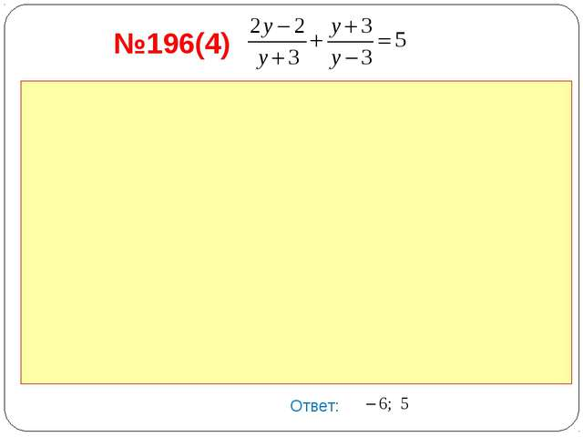 №196(4) Ответ: