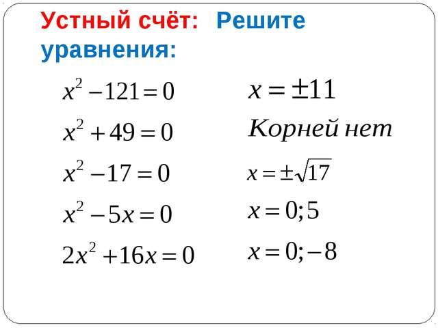 Устный счёт:Решите уравнения: