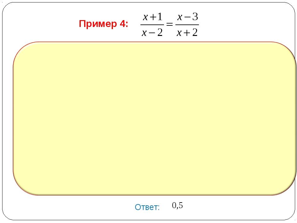 Ответ: Пример 4:
