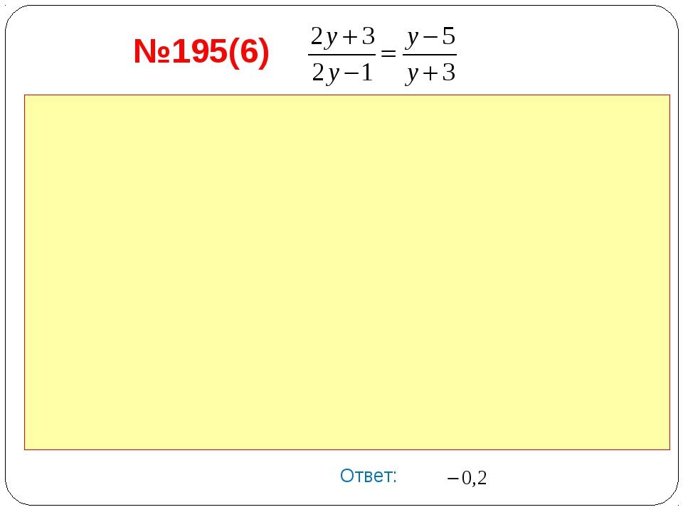 №195(6) Ответ: