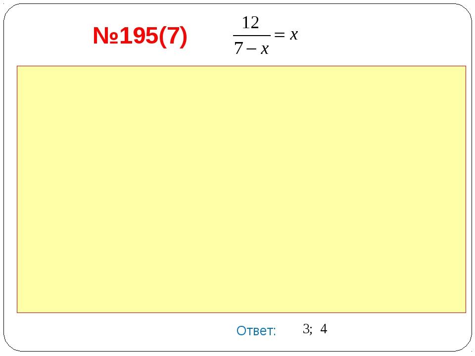 №195(7) Ответ: