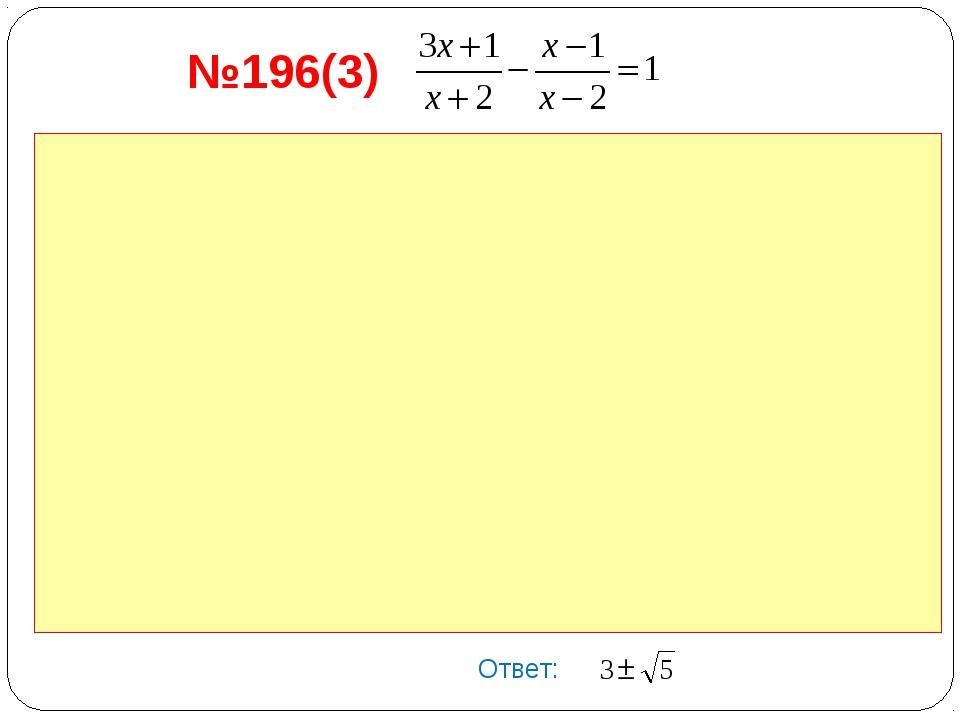 №196(3) Ответ: