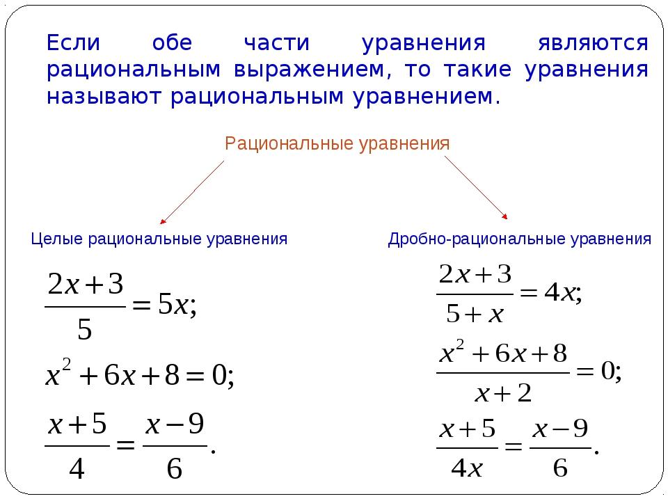 Если обе части уравнения являются рациональным выражением, то такие уравнени...