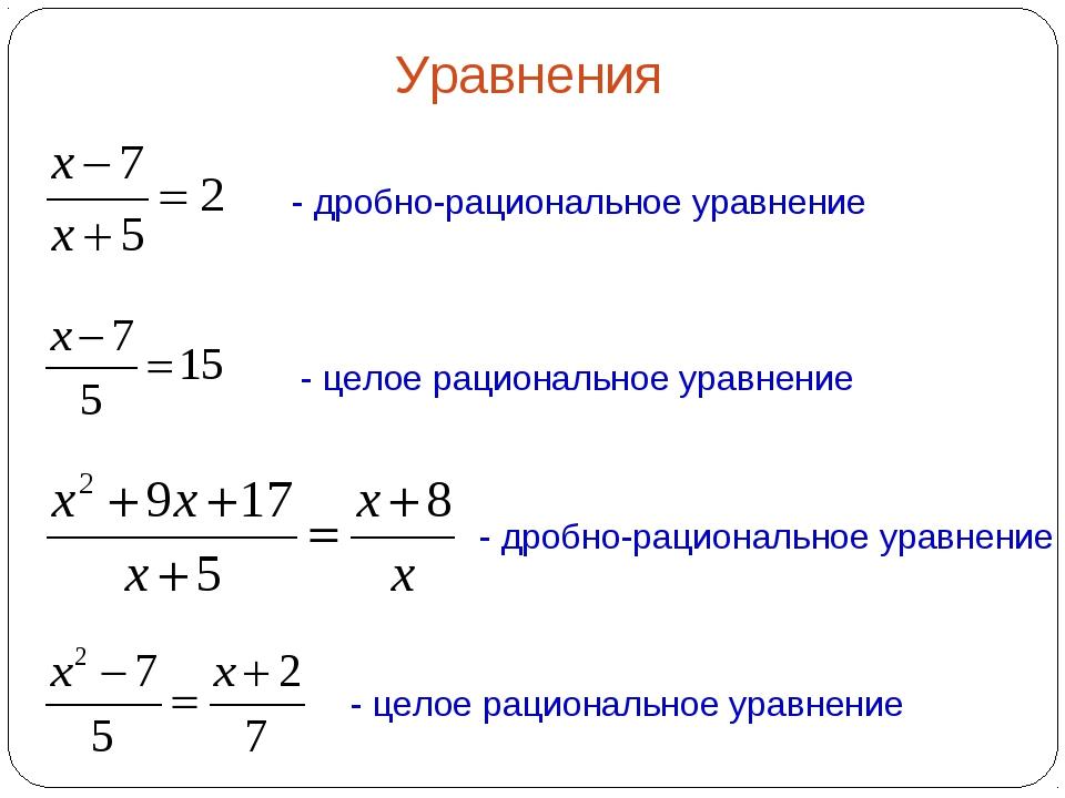 Уравнения - целое рациональное уравнение - дробно-рациональное уравнение - др...