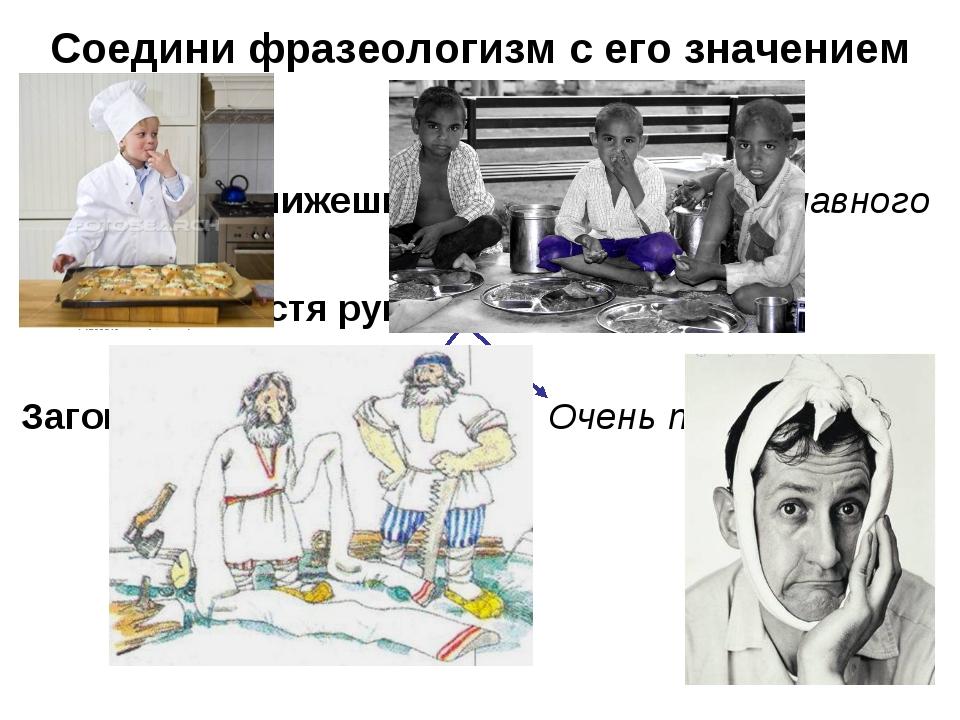 Соедини фразеологизм с его значением Пальчики оближешь Не говорить главного Р...