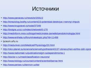 Источники http://www.panacea.ru/news/sr/2931/2 http://kineziolog.bodhy.ru/con