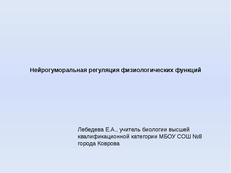 Нейрогуморальная регуляция физиологических функций Лебедева Е.А., учитель био...