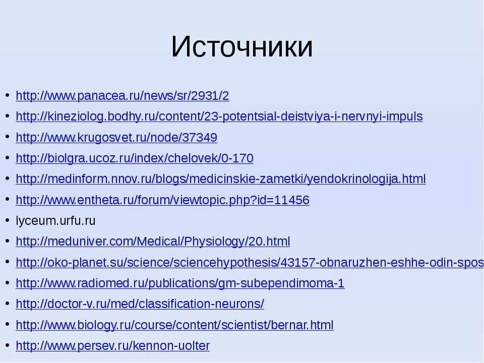 Источники http://www.panacea.ru/news/sr/2931/2 http://kineziolog.bodhy.ru/con...