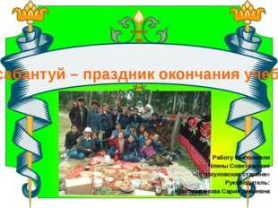Детский сабантуй – праздник окончания учебного года Работу выполнили Члены С