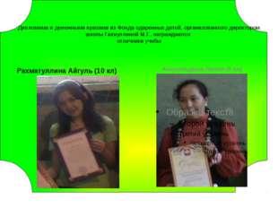 Дипломами и денежными призами из Фонда одаренных детей, организованного дире