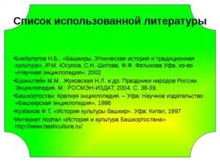 Список использованной литературы  Бикбулатов Н.Б., «Башкиры. Этническая ист
