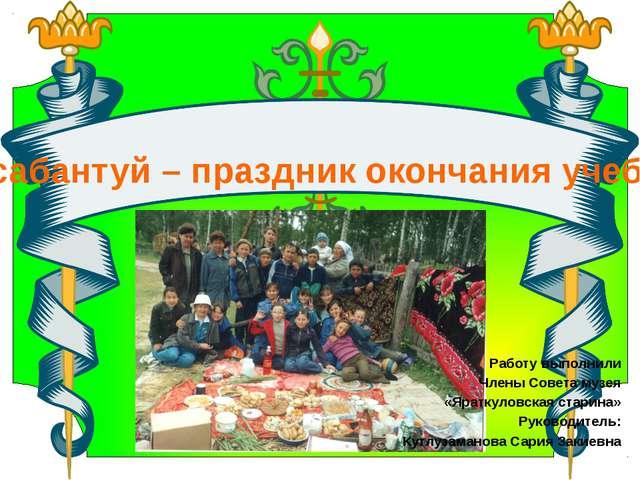 Детский сабантуй – праздник окончания учебного года Работу выполнили Члены С...