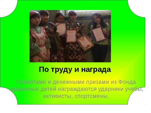 По труду и награда Грамотами и денежными призами из Фонда одаренных детей на...