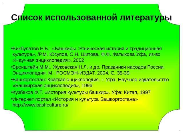 Список использованной литературы  Бикбулатов Н.Б., «Башкиры. Этническая ист...
