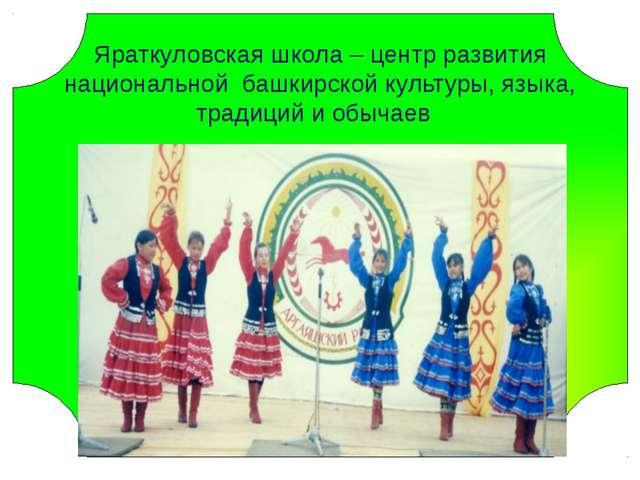 Яраткуловская школа – центр развития национальной башкирской культуры, языка...